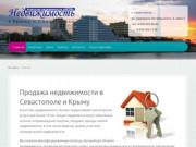 Квартиры, дома, участки, комерческая недвижимость в Севастополе, Крыму