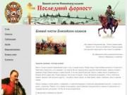 Последний форпост. Боевой листок Енисейских казаков