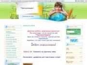 """""""Первоклашки"""" (""""Второклашки"""") - школьный сайт"""