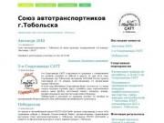 Официальный сайт Союза авто транспортников г.Тобольска.