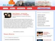 Новый ресурс | «Дим Димыч» - агентство недвижимости  г.Люберцы