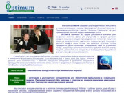 ОПТИМУМ (OPTIMUM)