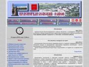 Официальный сайт Красногвардейского района