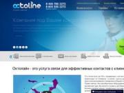 Виртуальная АТС Октолайн (телефонизация офиса, услуги ip телефонии, связь для компаний) Решение: Как отправить факс по интернету (проект компании «Новион» по предоставлению виртуальной АТС и колл-центра в модели SaaS для компаний малого и среднего бизнеса