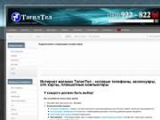 Интернет магазин ТагилТел - сотовые телефоны, аксессуары, sim карты