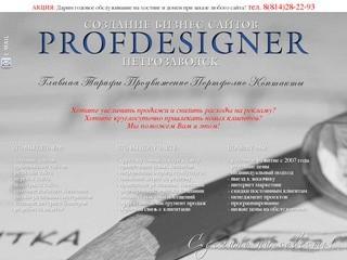 Создание сайта в Петрозаводске