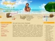 Крым, поселок Новоотрадное, «Троянда» частный мини-отель: пансионат на побережье Азовского моря