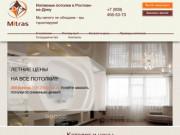 Натяжные потолки в Ростове-на-Дону любой сложности, низкие цены с установкой