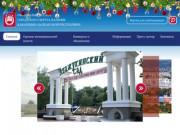 Официальный сайт городского округа Нальчик Кабардино-Балкарской Республики
