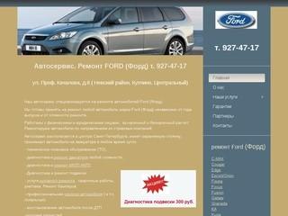 Ремонт автомобилей Ford (Форд) - Ремонт Ford (Форд) в Санкт-Петербурге