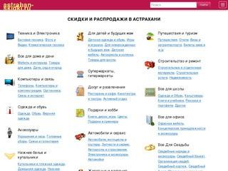 Cкидки и распродажи в Астрахани