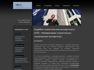 Судебно строительная экспертиза в ООО «Независимая строительно-техническая экспертиза»