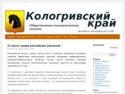"""Официальный сайт районной газеты """"Кологривский край"""