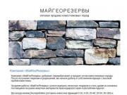 МайГеоРезервы - оптовые поставки известняка и щебня в Майкопе