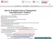 """Центр Аккредитации и Повышения квалификации """"Кайрос"""""""