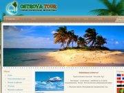 Ostrova-tour.ru - нижегородское туристическое агентство. Путешествуйте в своё удовольствие