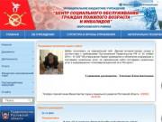"""Официальный сайт МБУ """"ЦСО ГПВ и И"""" Морозовского района"""