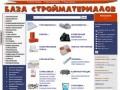 Строительные, отделочные, кровельные материалы | Магазин инструментов в Новомосковске
