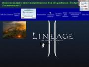 Сайт обсуждения LineAge2