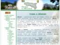 """Частный отель """"Бзыбта"""" - отдых в Пицунде (Алахадзе) (Абхазия частный сектор)"""