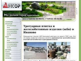 Иваново тротуарная плитка в Костроме Ярославле, Владимире, жби Иваново