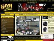 Иркутский интернет магазин элитной одежды и экипировки для смешанных единоборств