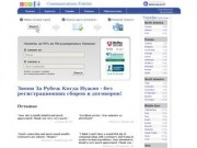 Comfi.ru - Communications Fidelity (звонки за рубеж по лучшим тарифам)