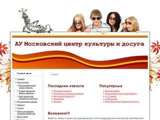 Московский центр культуры и досуга