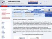 Монтаж кондиционеров в Бронницах Качественная установка кондиционеров г. Бронницы цена 2016.