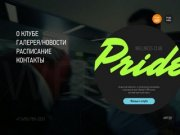 PRIDE wellness club - 7 000 кв.м – главная территория спорта в Жуковке