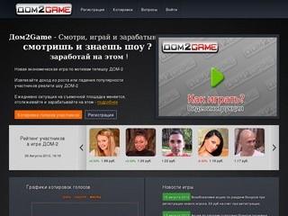 Дом2Game - Онлайн игра по мотивам реалити шоу Дом 2, покупка и продажа голосов с заработком денег (cмотри Дом2 и зарабатывай на этом, путем покупки и продажи голосов участников)