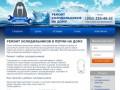 ремонт холодильников на дому в перми (Россия, Пермский край, Пермь)
