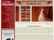 Свадьба в Кривом Роге | Криворожский свадебный портал «Фестиваль»