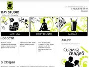 О студии www.studioray.ru +7 926 930 49 49 - RayStudio