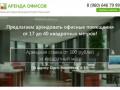 Офисы для любых организаций по доступным ценам по адресу: Орел, Ливенская 13