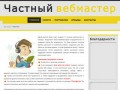 Услуги создания сайтов, а также поддержка и продвижение. Разработка логотипов, дизайн макетов визиток. (Россия, Самарская область, Самара)