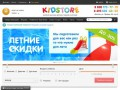 Kidstore.ru - товары для детей
