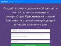 Поиск запчастей по автомагазинам Красноярска (Россия, Красноярский край, Красноярск)