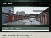 Недвижимость, гаражи в Красноярске.