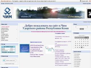 Сайт посёлка Чим - Удорского района Республики Коми