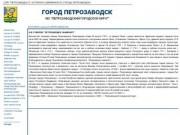 """Городок Петрозаводск (МО """"Петрозаводский городской округ"""")"""
