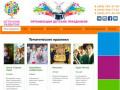 Темы праздников, которые организует наш Детский клуб в Москве