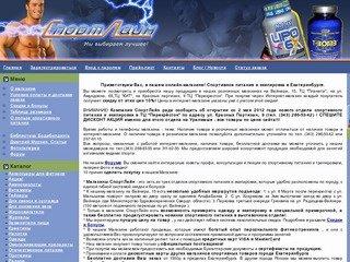 СпортЛайн. Магазин Спортивного питания и Экипировки в Екатеринбурге