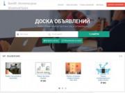 Бесплатная доска объявлений города Калуга (Россия, Калужская область, Калуга)