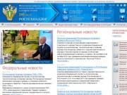 Ростехнадзор - Федеральная служба по экологическому, технологическому и атомному надзору