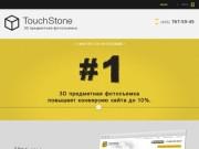 3D фотостудия Touchstone - предметная 3d съемка товаров для интернет - магазинов. (Россия, Московская область, Москва)