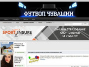 Новостной портал о футболе в Чувашии (Россия, Чувашия, Чебоксары)