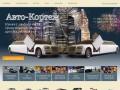 Авто-Кортеж - прокат автомобилей в Москве