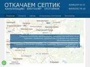 Откачка септиков в Орехово-Зуевском, Шатурском, Егорьевском районах Московской области