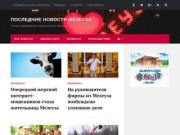 Последние Новости Мелеуза